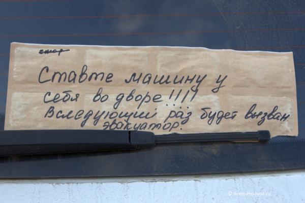 Припаркованные машины в Домодедово