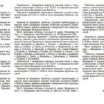 Публичные слушания по проекту внесения изменений в генплан