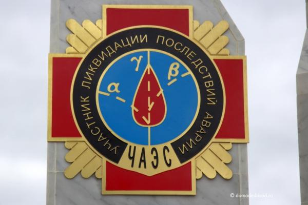 Монумент памяти героям ликвидации последствий аварии на Чернобыльской АЭС