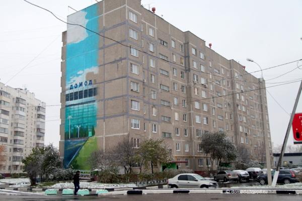 Граффити в Домодедово