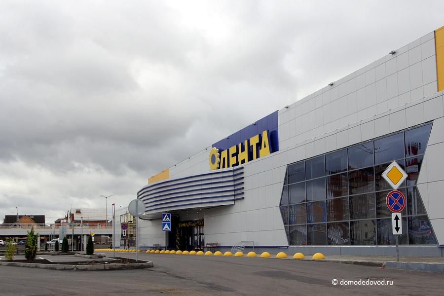 Гипермаркет Лента сменил цвет Домодедовод все о Домодедово Гипермаркет Лента