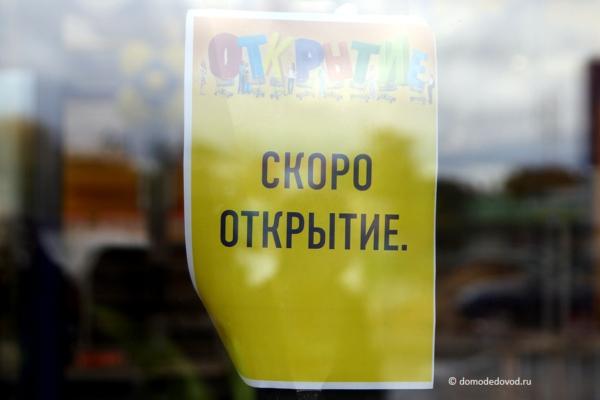 Гипермаркет «Лента»