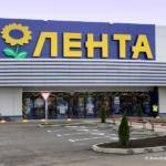 Гипермаркет «Лента» скоро откроется