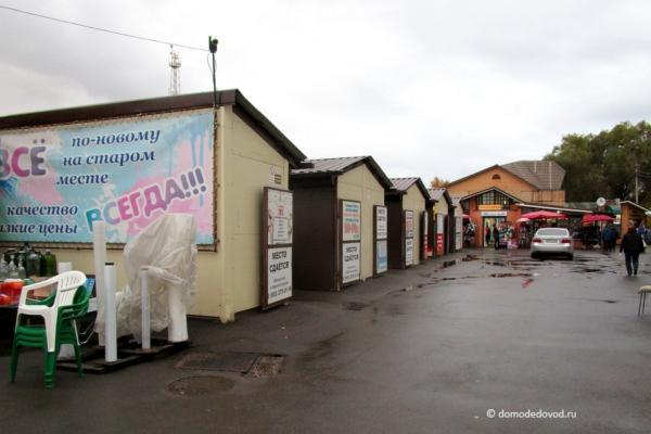 Вещевой рынок в Домодедово