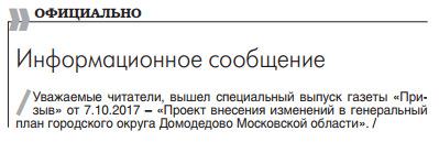 Сообщение в газете «Призыв»