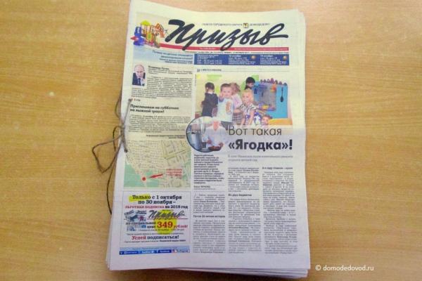 Газета «Призыв», Домодедово