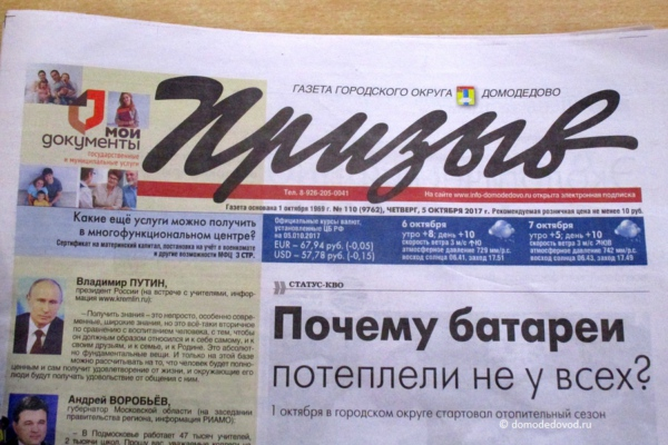 Газета «Призыв»