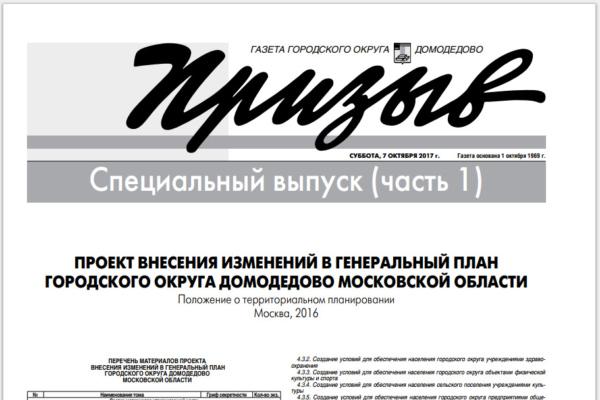 Специальный номер газеты «Призыв»
