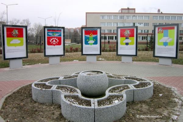 История герба Домодедово