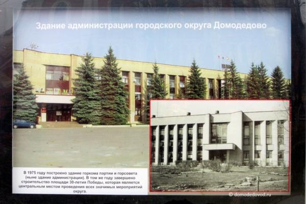 Здание администрации. Стенд на Аллее Символов