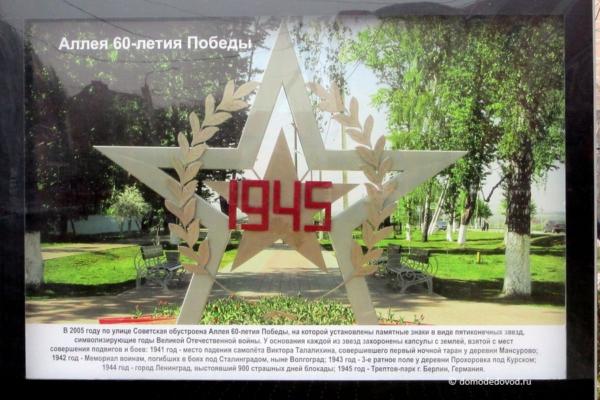 Аллея 60-летия Победы. Стенд на Аллее Символов