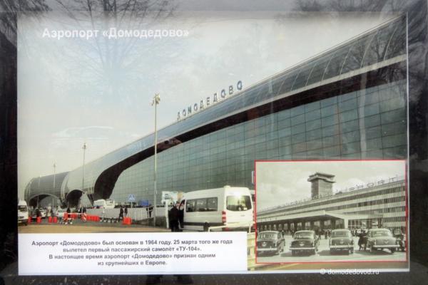 Аэропорт «Домодедово» на Аллее Символов