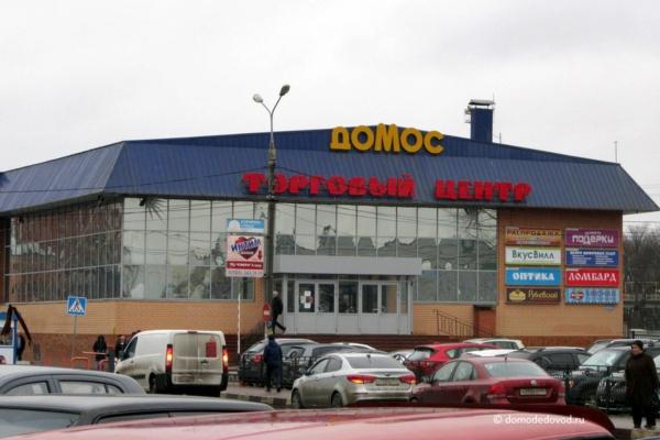 "ТЦ ""Домос"""