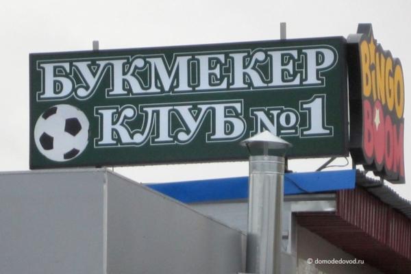 Букмекер