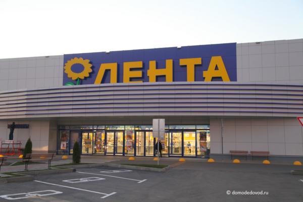 Гипермаркет «Лента» в Домодедово