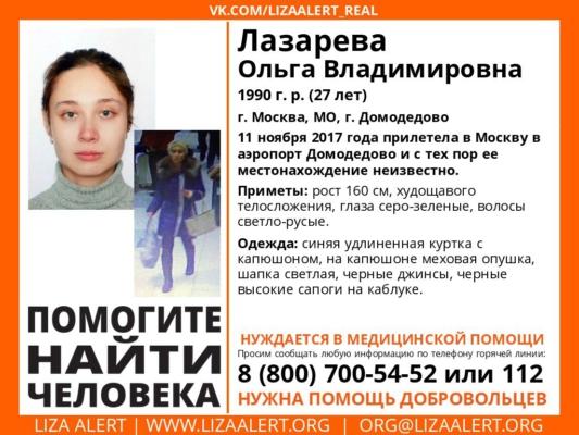Пропала Лазарева Ольга Владимировна 27 лет