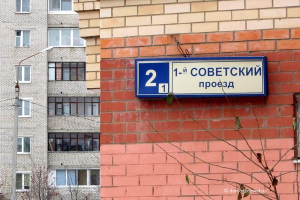 Улица-призрак