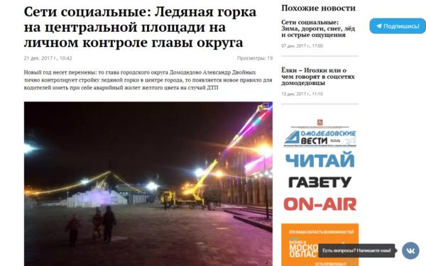 Домодедовские вести, скриншот