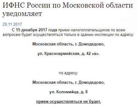 Объявление на domod.ru
