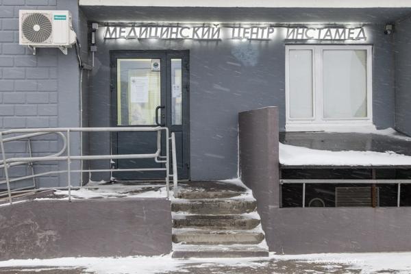 Медицинский центр «Инстамед» в Домодедово