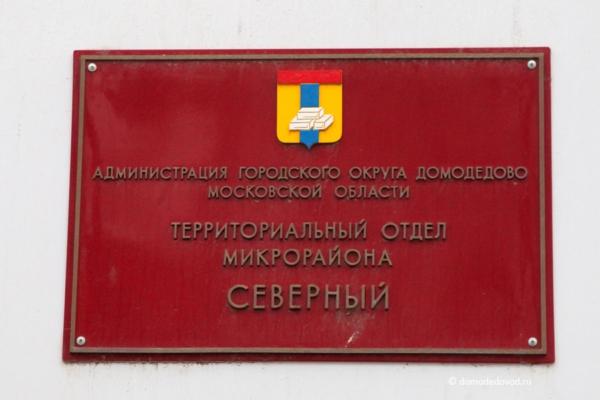 Администрация городского округа Домодедово, Территориальный отдел микрорайона Северный
