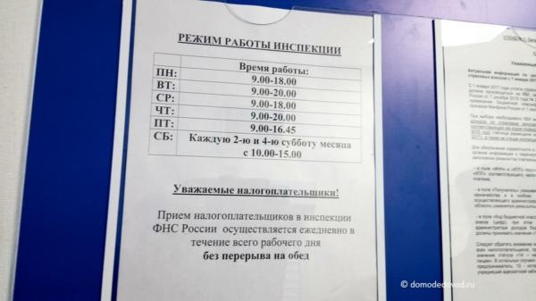 Налоговая инспекция по г.о. Домодедово, Красноармейская, 42А