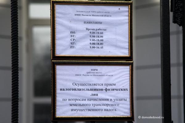 Здание налоговой на Коломийца, 8