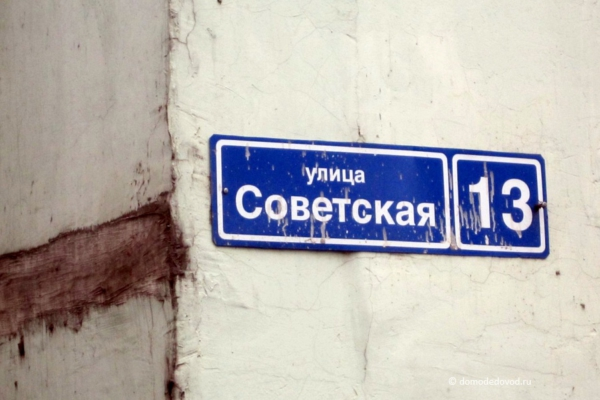 Советская, 13