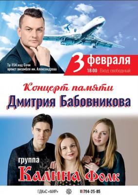 Концерт памяти Дмитрия Бабовникова