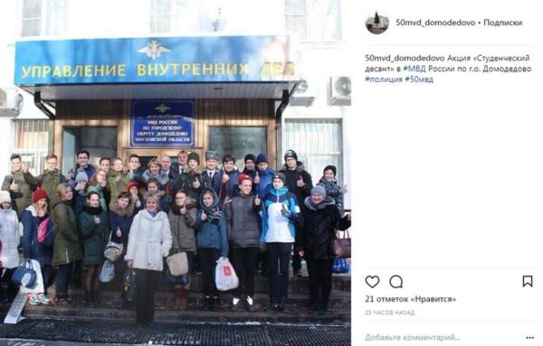 Официальный аккаунт УМВД России по г.о. Домодедово в Instagram