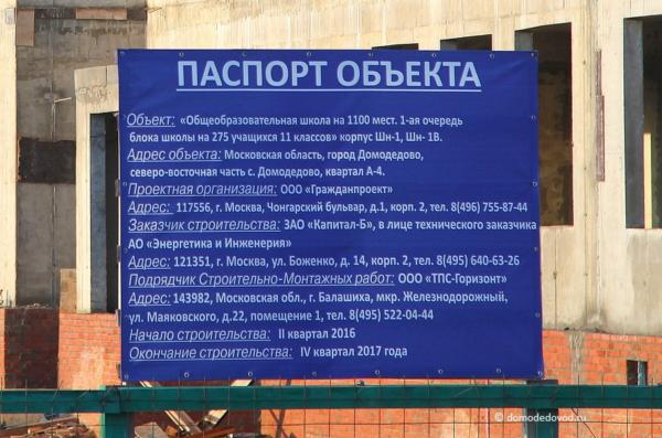 ЖК «Домодедово Парк». Большой обзор (25)