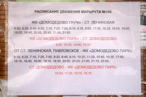 ЖК «Домодедово Парк». Большой обзор (8)
