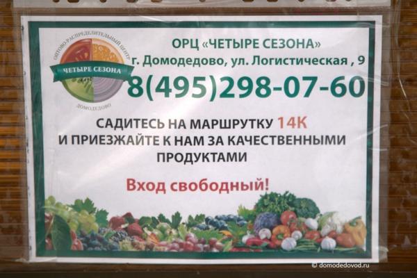 ЖК «Домодедово Парк». Большой обзор (7)