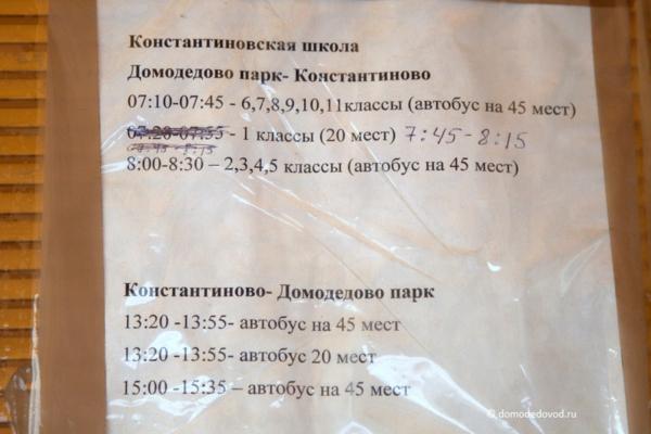 ЖК «Домодедово Парк». Большой обзор (6)