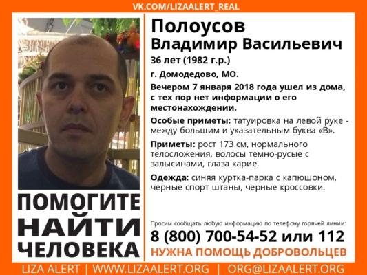 Внимание, пропал Полоусов Владимир Васильевич, 36 лет, Домодедово