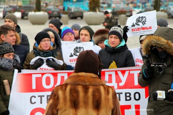 Митинг обманутых дольщиков ЖК «Город Счастья» в Домодедово