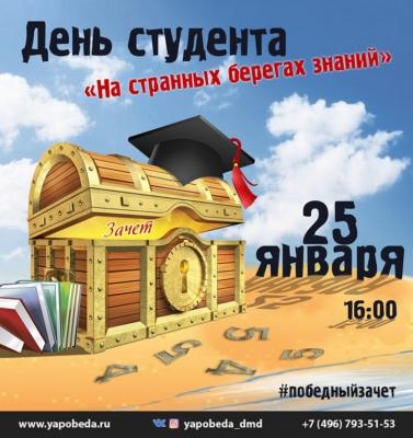 """День студента в """"Победе"""""""