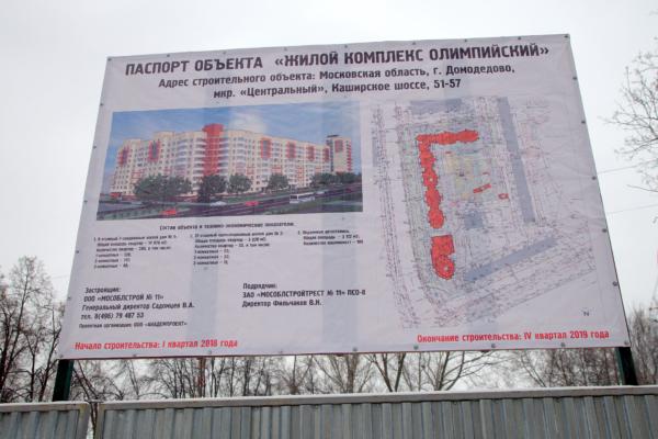 Паспорт объекта Жилой комплекс Олимпийский