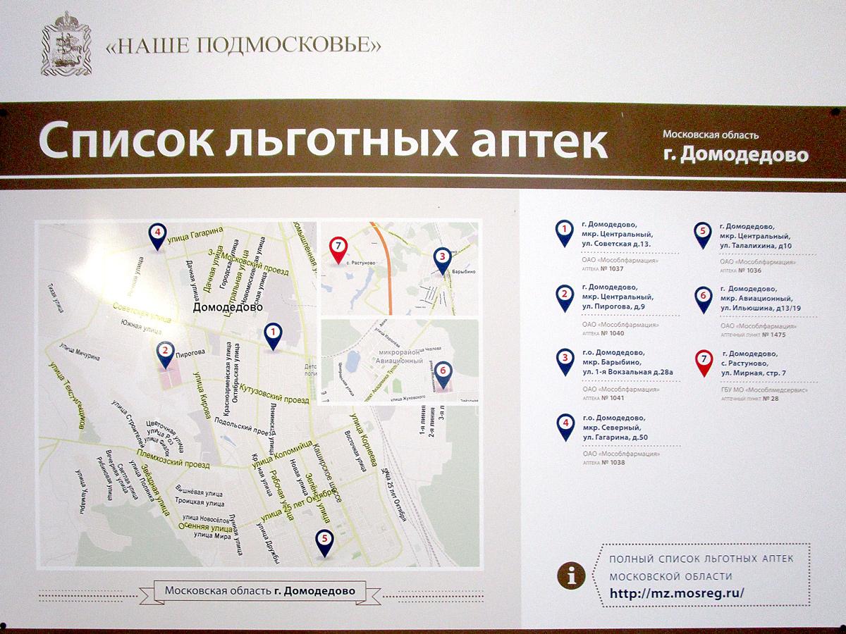 Медицинская справка в гибдд домодедово медицинская справка для выезда за границу украина заказать