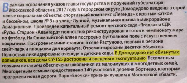 Домодедовские вести, №4, от 2 февраля 2018 года