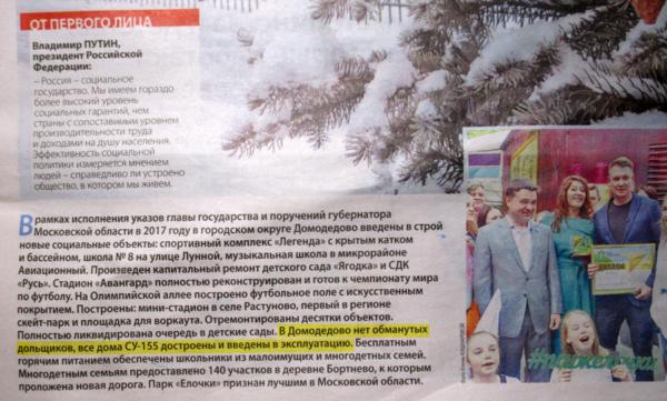 Домодедовские вести, №4/1, от 2 февраля 2018 года