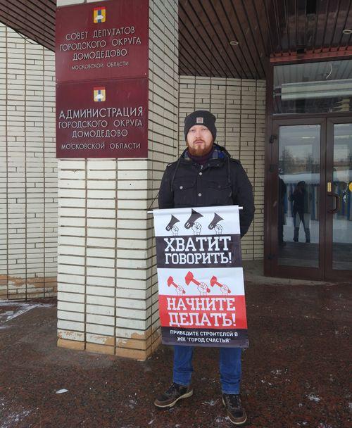 Обманутый дольщик устроил одиночный пикет у здания администрации в Домодедово