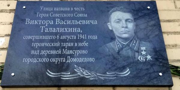 мемориальная доска в честь Виктора Талалихина