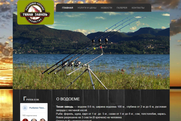 Тихая Заводь. Скриншот с сайта