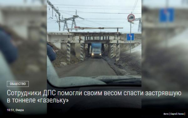 Застрявшая Газель, фото: mosregtoday.ru