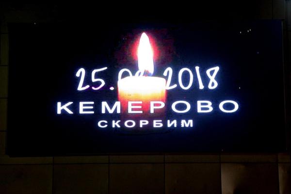 Митинг в память о погибших при пожаре в Кемерово