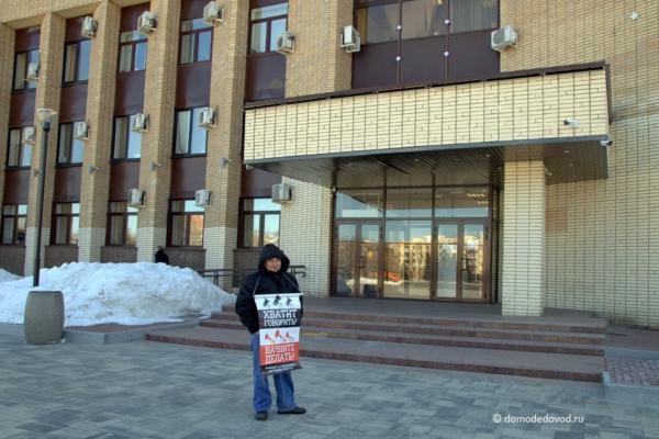 Одиночный пикет у здания администрации