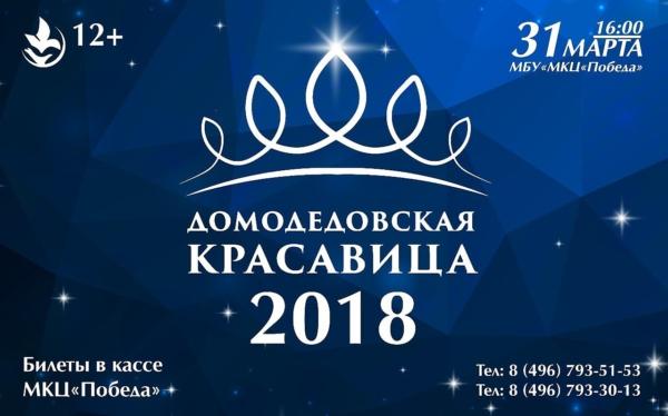 Домодедовская красавица 2018