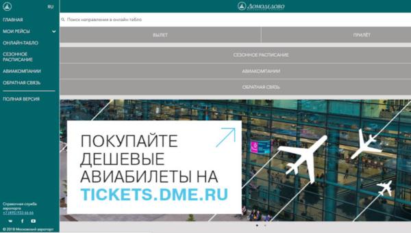 Аэропорт «Домодедово» запустил мобильную версию сайта
