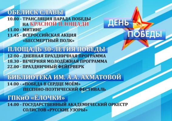 Афиша мероприятий городского округа Домодедово, посвященных празднованию Дня Победы